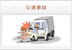 症状の解説:交通事故