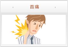 症状の解説:首痛