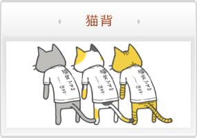 症状の解説:猫背