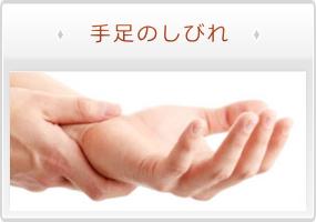 症状の解説:手足のしびれ