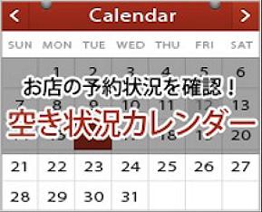 予約状況を確認:空き状況カレンダー