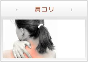 症状の解説:肩こり