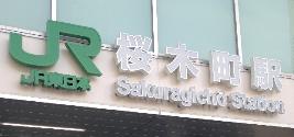 桜木町駅で下車
