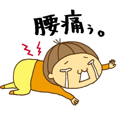 腰が痛くて起き上がれない