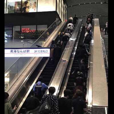 大阪は右側歩行