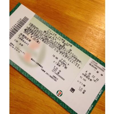 今年初のチケット