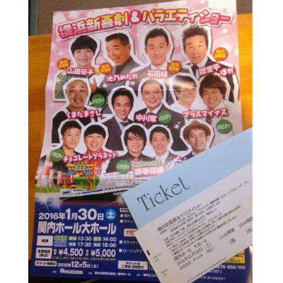 新喜劇 in 関内・横浜