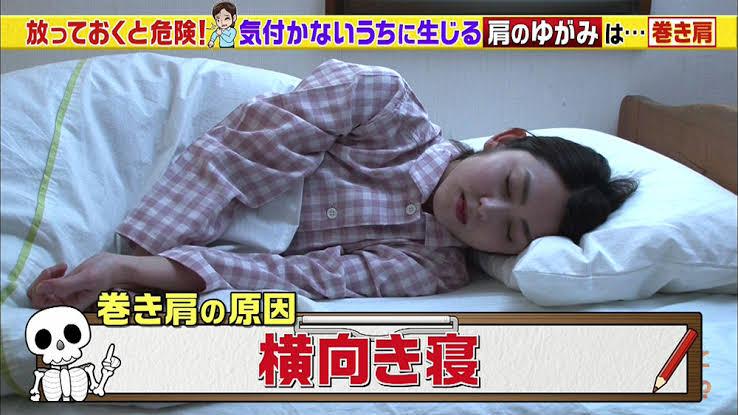 膝痛と横向き寝