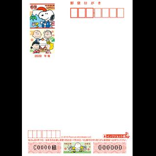 63円の年賀状