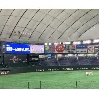 ドーム横浜戦